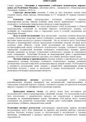 Evolutii in ordinea politica globala contemporana - lectii pentru Republica Moldova